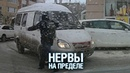 Нервный мужчина дубинкой разбил зеркальце Газели в Раменском Подмосковье 2018 г