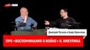 Баир Иринчеев про Воспоминания о войне Н Никулина