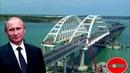 Крымский мост будет закрыт: движение по Крымскому мосту будет перекрыто 2019