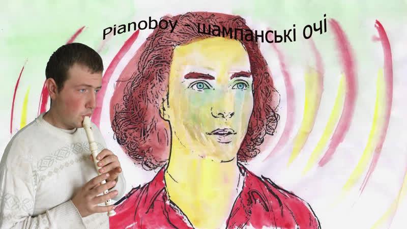 Игра на флейте Pianoboy шампанські очі