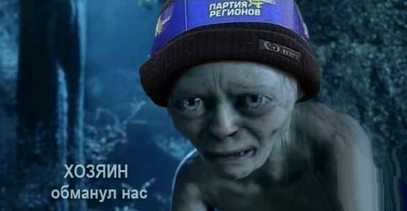 Шуфрич о Януковиче: Человек, которому мы доверяли, отдали часть своей жизни, бросил нас - Цензор.НЕТ 155