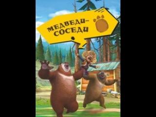 Медведи-соседи, серия 1