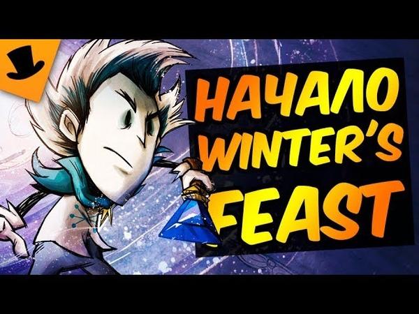 ОПЯТЬ ЗИМНИЙ ИВЕНТ Don't Starve Together Winter's Feast