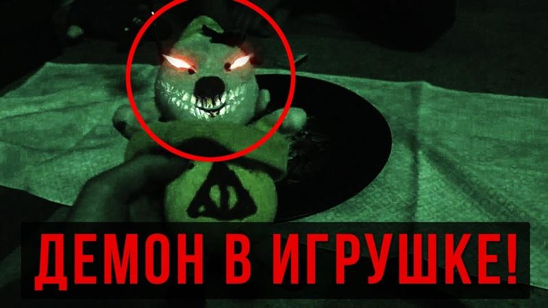 Вызов Духов - Демон в Игрушке / Сэм Проклят / Убежали с квартиры / Потусторонние