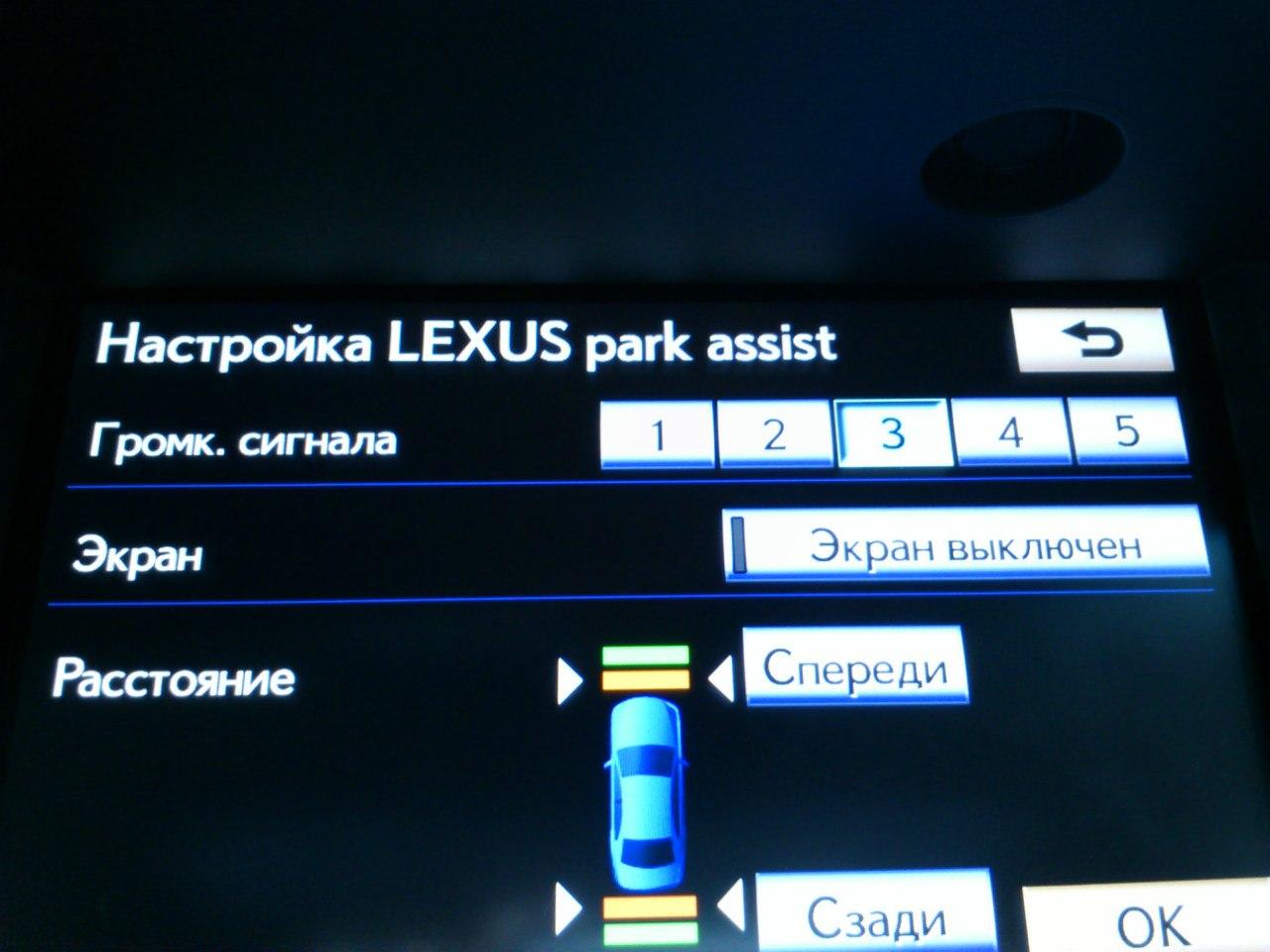 Паркинг Lexus ES 2013.