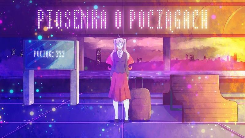 【MAIKA】 Piosenka o pociągach 【Vocaloid original polish song】