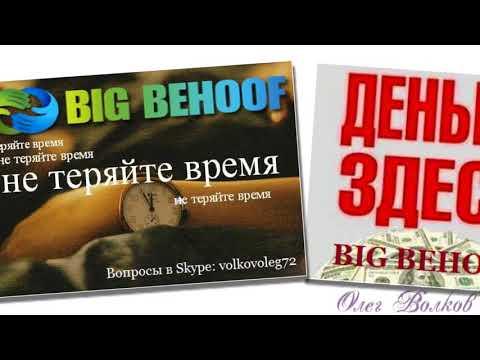 Олег Волков С BIG BEHOOF возможно всё