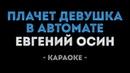 Евгений Осин - Плачет девушка в автомате (Караоке)