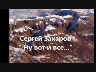 Захаров Сергей (Украина, Киев) - Ну вот и дембель... (А. Митрофанов)