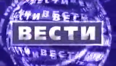 "Вести (Россия, 01.02.2003) Крушение шаттла ""Колумбия"""