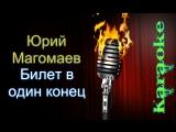 Юрий Магомаев - Билет в один конец ( караоке )