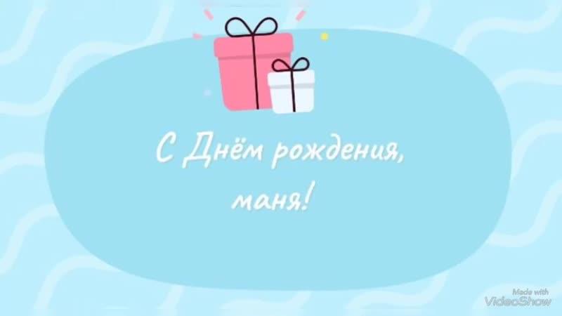 Манька, С днём рождения