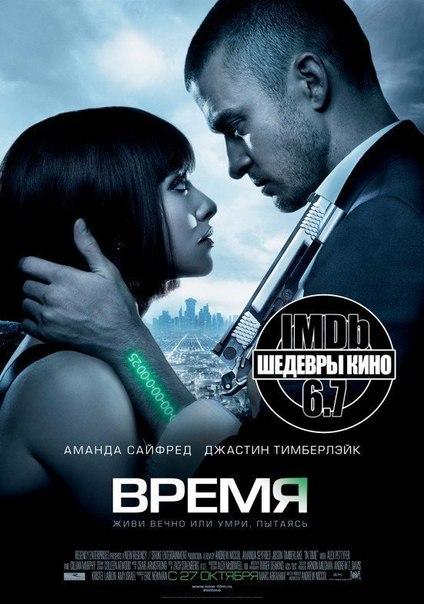 Время (2011)