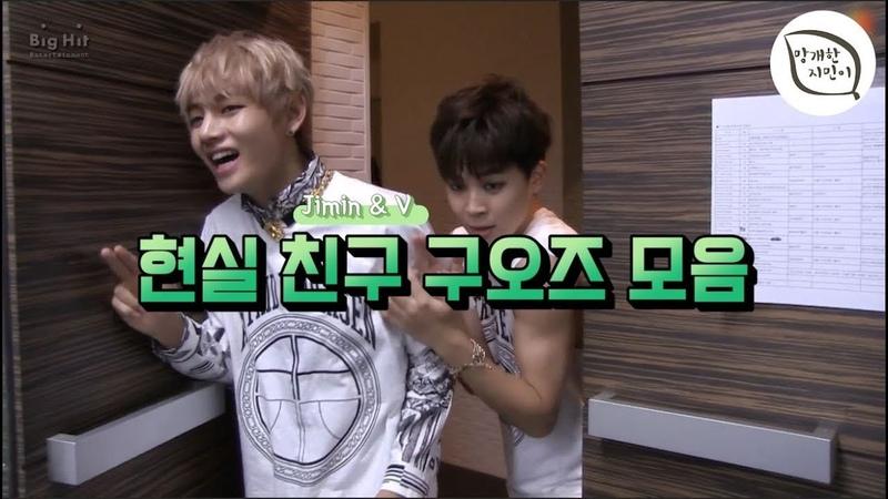 [방탄소년단(BTS)지민뷔] 현실친구 구오즈 모음 (95z Jimin V)