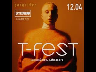 T-fest / киев
