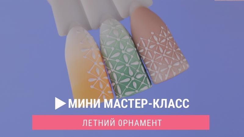 Мини МК
