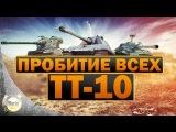 Руководство по пробитию всех ТТ-10 | WorldofTanks [wot-vod.ru]