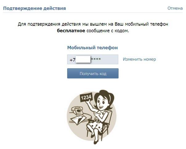 Как взломать страницу вк - ВКонтакте. как сделать день рождения детям.
