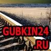 Губкин