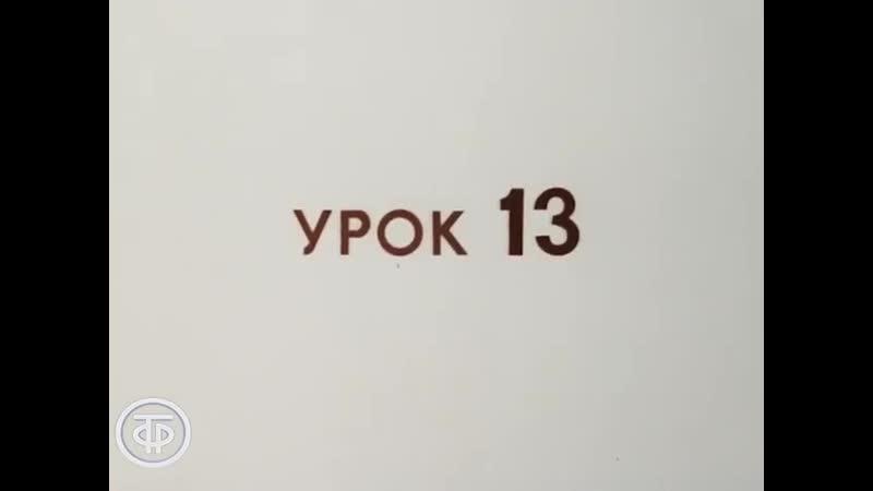 Знакомимся с Советским Союзом Телекурс русского языка Урок 13 В краю белого золота 1986