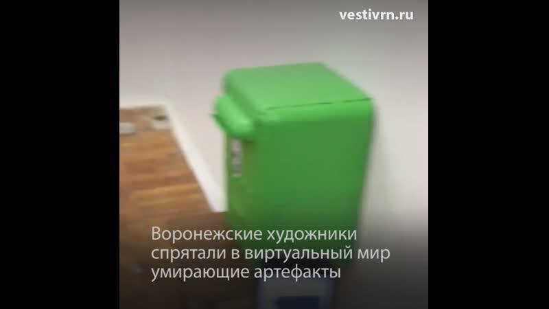 Воронежские художники спрятали в виртуальный мир умирающие артефакты