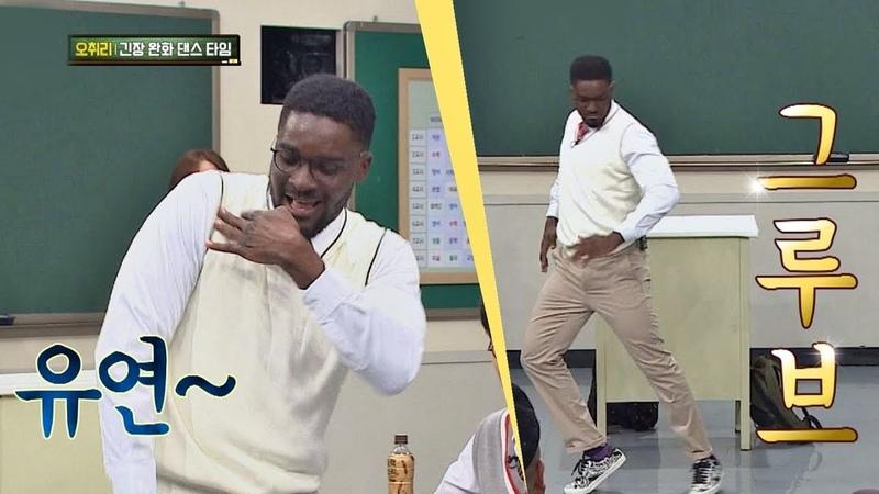 샘 오취리(Sam Okyere)의 타고난 댄스 DNA(!) 자유로운 관절♬ 아는 형님(Knowing bros) 129회