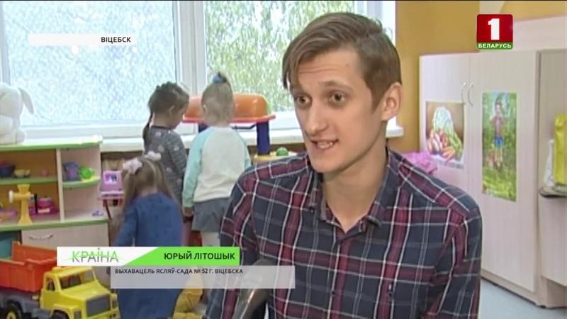 Мужчына працуе выхавальнікам у 52 дзіцячым садке Віцебска КРАIНА