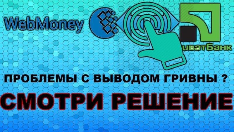 Проблемы с выводом Webmoney UAH на Приват Банк Решение проблемы.