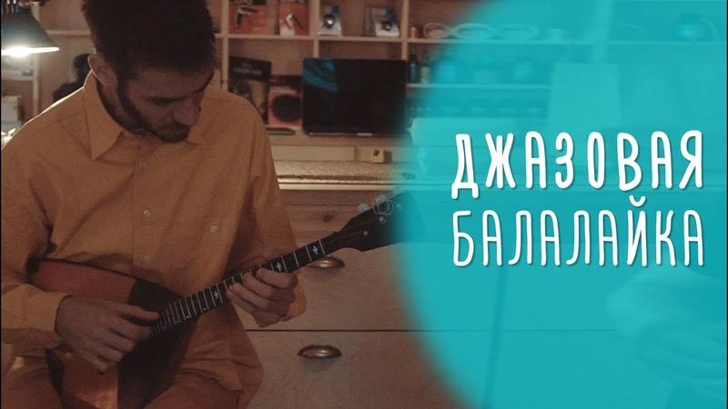Джазовая балалайка, Георгий Нефёдов, СПБ, gitaraclub.ru