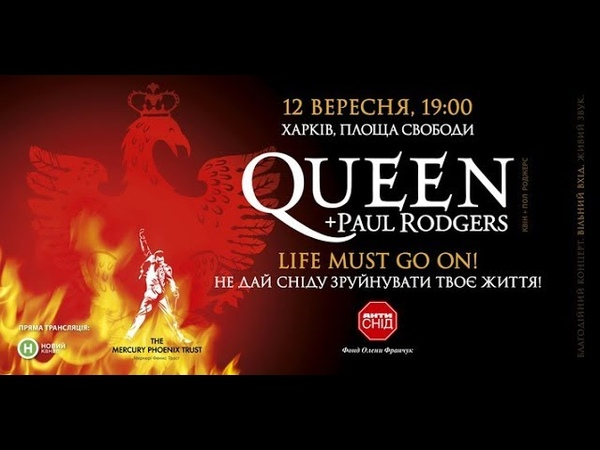 Queen Paul Rogers: Life Must Go On! Live in Kharkiv 12.09.2008