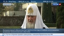 Новости на Россия 24 Всеправославный собор не будут проводить в Стамбуле
