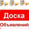ДОСКА ОБЪЯВЛЕНИЙ, БАРАХОЛКА