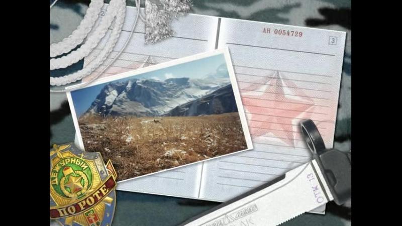 Женя-армейский альбом