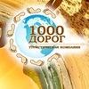 """Туристическая компания """"1000 ДОРОГ"""""""