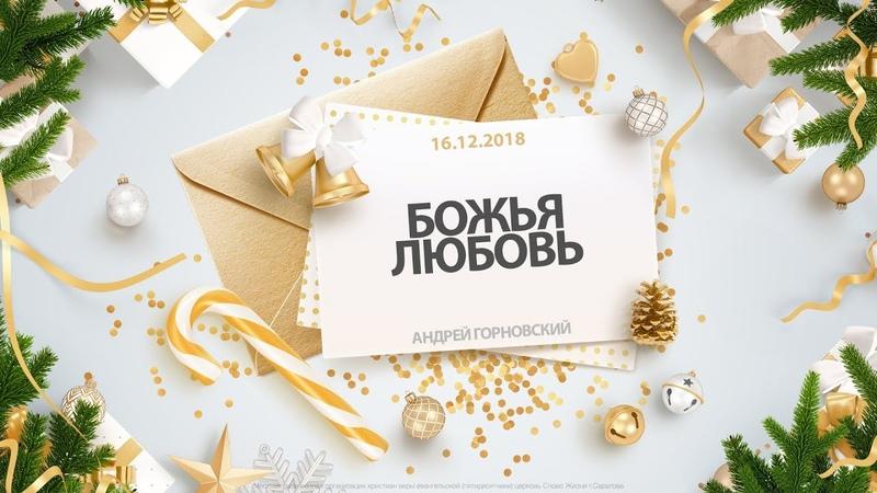 Андрей Горновский - «Божья любовь» | 16.12.18