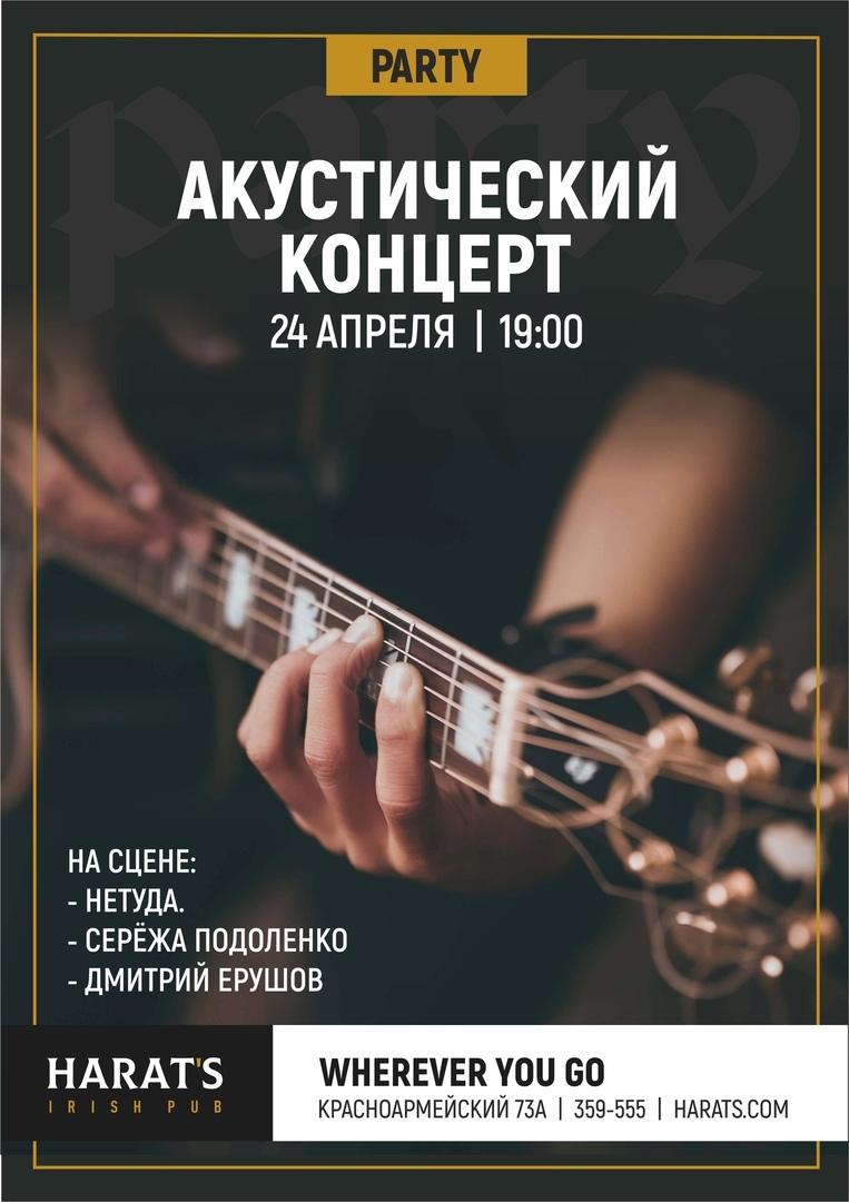 Афиша Барнаул 24 апреля / Акустический концерт / Harat's Pub