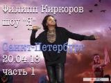Филипп Киркоров. Шоу