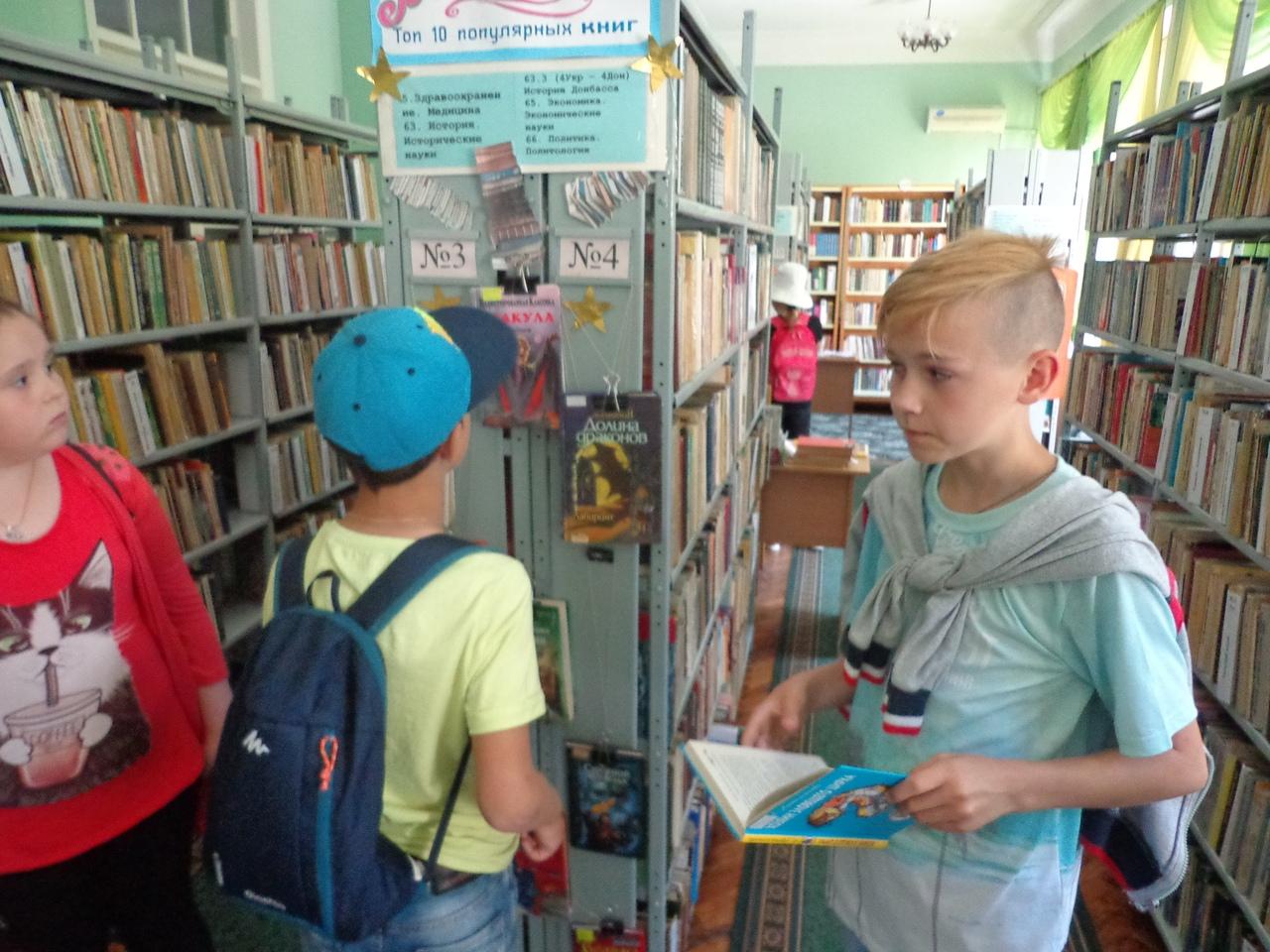 по ступенькам книжного мира, донецкая республиканская библиотека для детей, отдел обслуживания учащихся 5-9 классов, работа с пришкольными лагерями