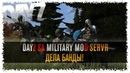 DayZ SA MILITARY MOD SERVER - ДЕЛА БАНДЫ 125 Стрим 1080p 60HD No Comments Games