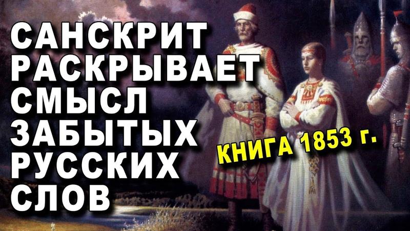 САНСКРИТ РАСКРЫВАЕТ ЗАБЫТЫЙ СМЫСЛ РУССКИХ СЛОВ - Книга 1853 г