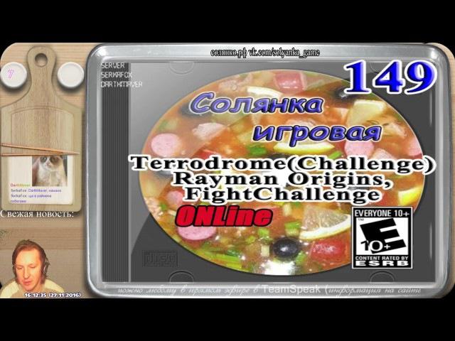 Выпуск 149 (Terrodrome, Rayman Origins и файтинги)
