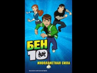 Бен 10: Инопланетная сила/ Ben 10: Alien Force (мультфильм, сериал, все серии) | 1 сезон 8 серия | Из чего сделаны маленькие девчонки?