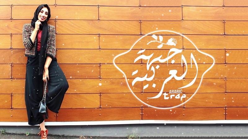 M3RT Anka - Salamat ( Arabic Remix )