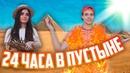 24 ЧАСА В ПУСТЫНЕ Анна Тринчер и Богдан Осадчук