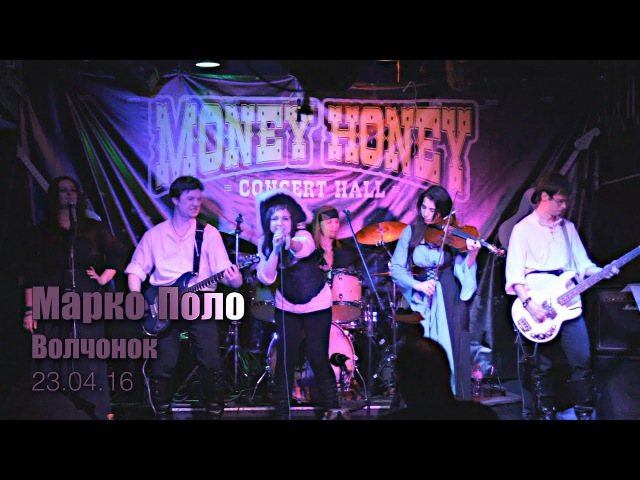Марко Поло - Волчонок (Money Honey 23.04.2016)