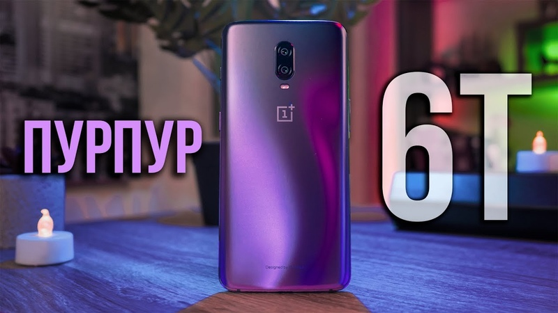 Пурпурный OnePlus 6T purple