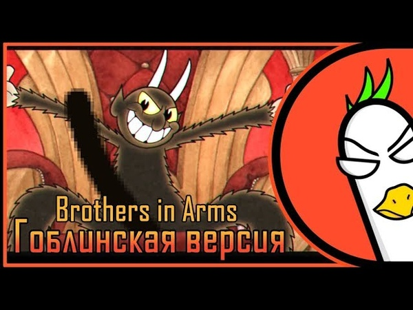 Cuphead Song — BROTHERS IN ARMS | БРАТЬЯ ПО ОРУЖИЮ (Гоблинская версия)