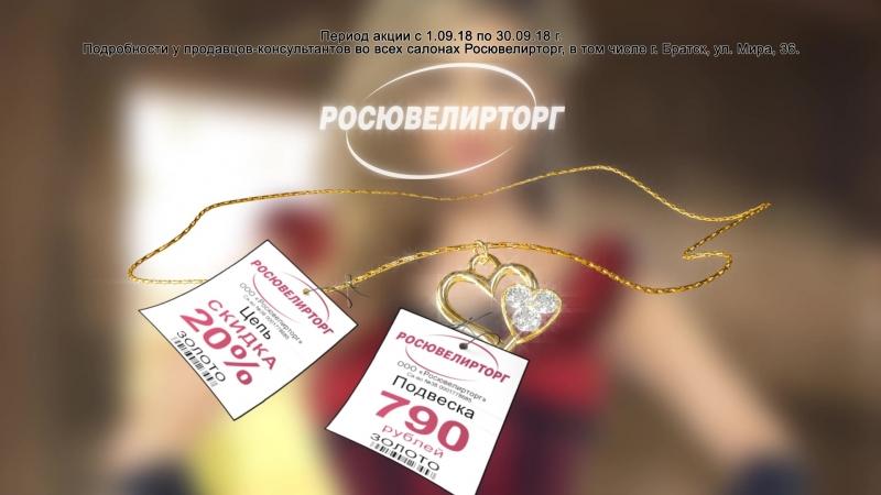 Золотая лихорадка в Росювелирторг в Братске продолжается!