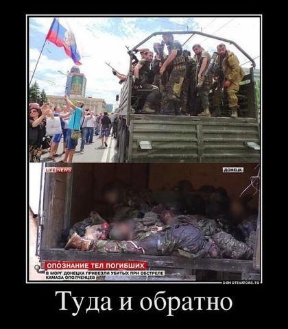 Цель Кремля - максимально длительный хаос на Донбассе, - российский эксперт - Цензор.НЕТ 822