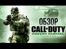 Call of Duty: Modern Warfare Remastered - Верните мой 2007 (Обзор/Review)